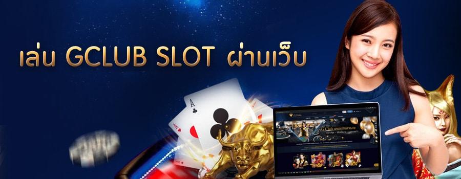 เล่น Gclub Slot ผ่านเว็บ